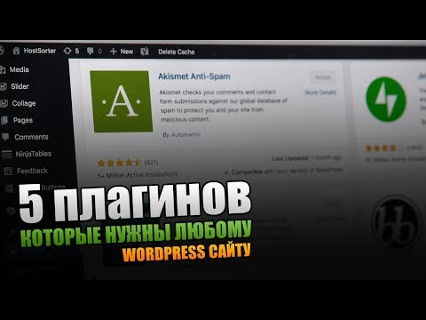 5 WordPress плагинов, которые нужны любому сайту.