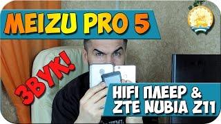 звук:  Meizu Pro 5 vs HiFi плеер, ZTE Nubia Z11