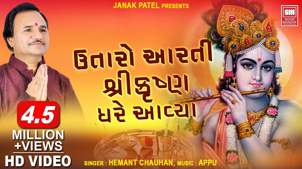 Utaro Aarti Shri Krishna Gher Avya || ઉતારો આરતી શ્રીકૃષ્ણ ઘરે આયા || Hemant Chauhan : Soormandir