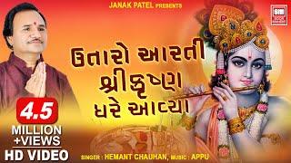 Utaro Aarti Shree Krishna Gher Avya