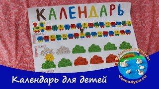 календарь для ребенка своими руками / Наблюдение за погодой, дни недели, времена года