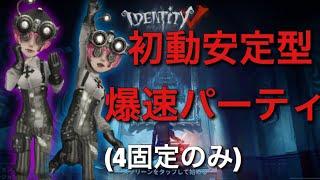 VC4人はこのパーティーが強い【IdentityV】【第5人格】