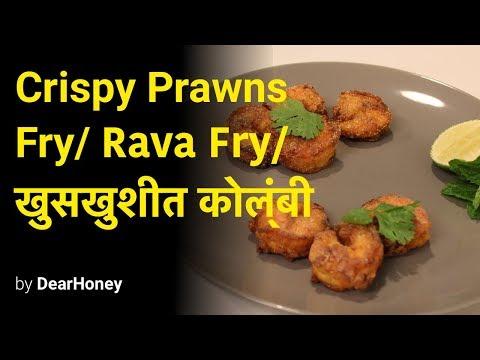 Crispy Prawns Fry Rava Prawns Fry/Rice Flour Prawns Fry/Kolambi Fry/खुसखुशीत कोल्ंबी
