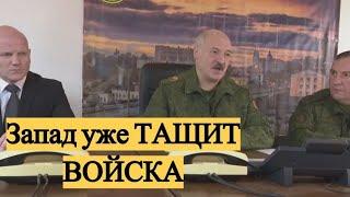 Срочно! Лукашенко о подготовке ПЕРЕВОРОТА в Белоруссии