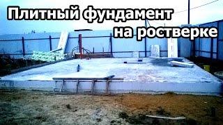 видео Плавающий фундамент