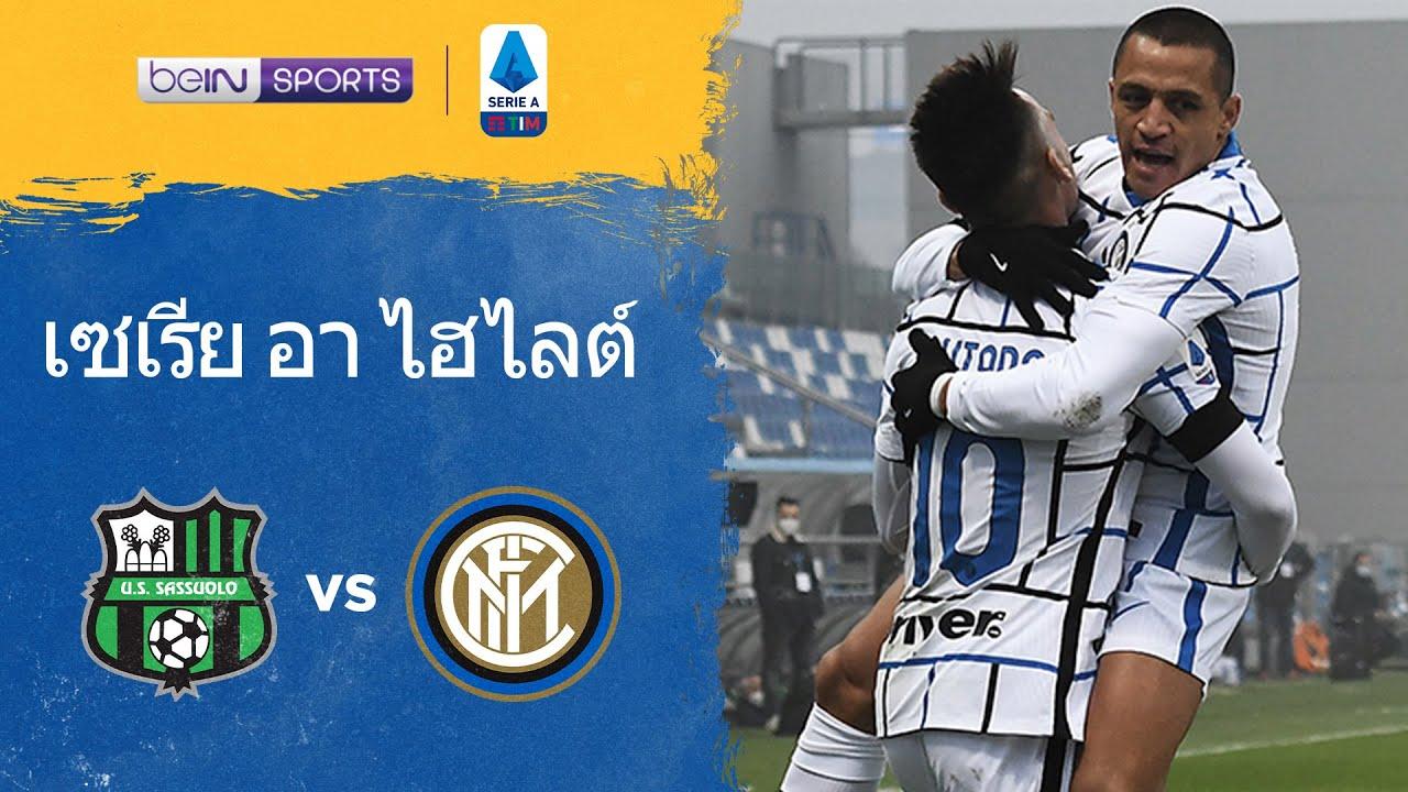 ซาสซูโอโล่ 0-3 อินเตอร์ มิลาน | เซเรีย อา ไฮไลต์ Serie A 20/21