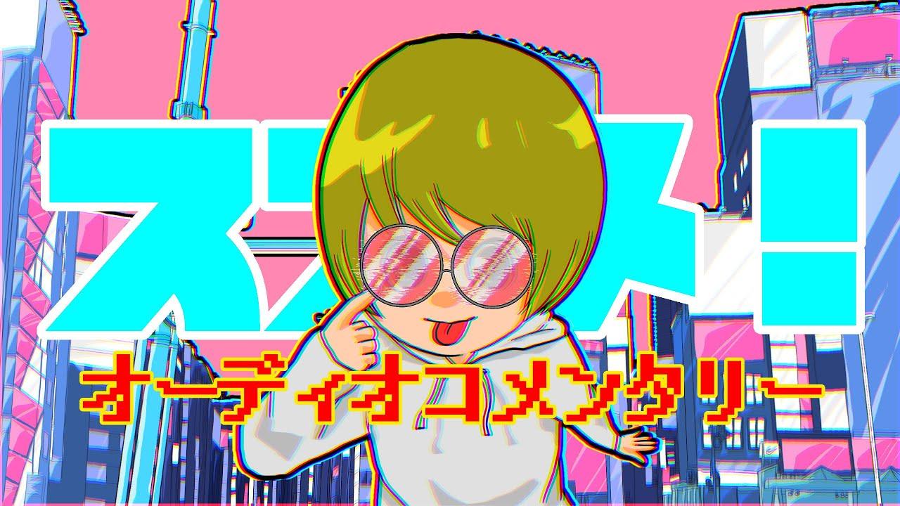 【オーディオコメンタリー】ススメ! / jon-YAKITORY feat. 古川由彩