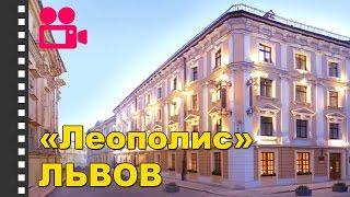 Отель Леополис Львов(Отдых во Львове в отеле