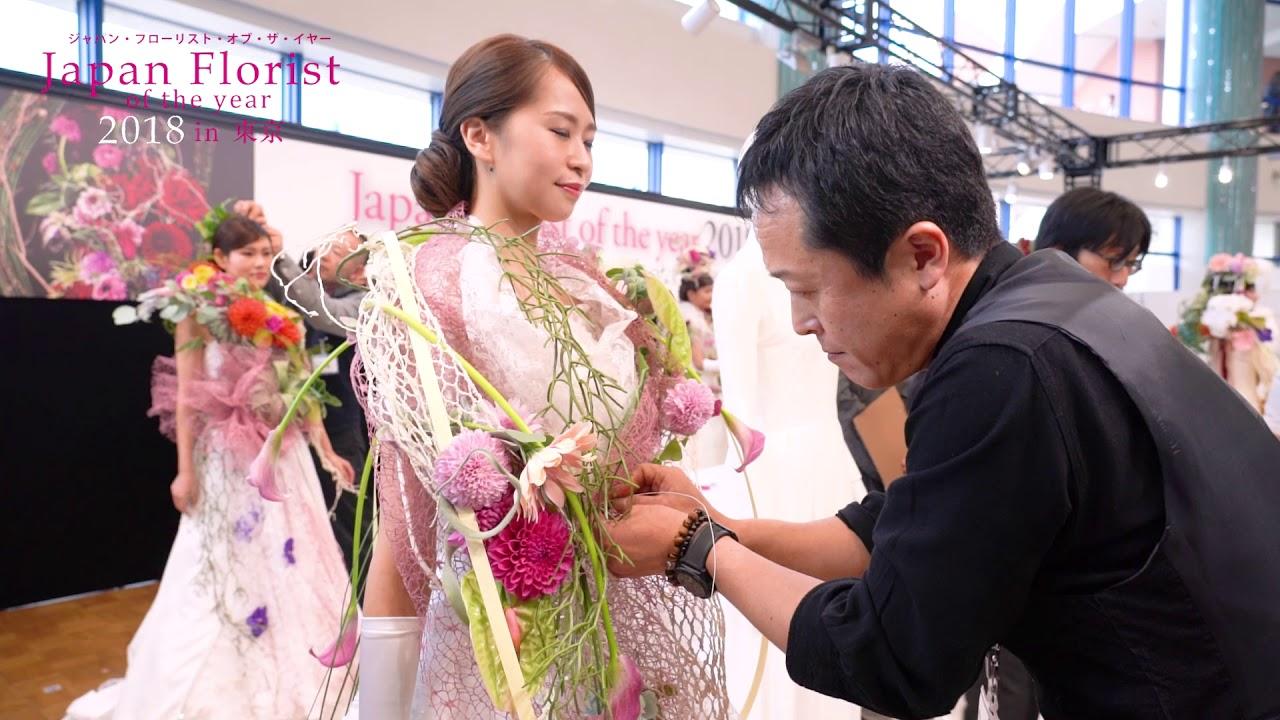 【ウエディングドレスの花装飾】KANONE/乘田 悟 @Japan Florist of the year 2018(日本花職杯)