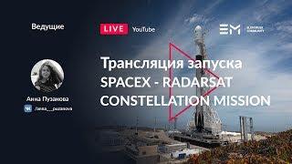 Русская трансляция пуска Falcon 9: RADARSAT Constellation Mission