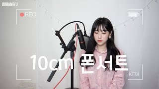 10cm - 폰서트(Phonecert) COVER by 보람