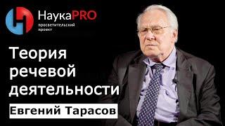 Евгений Тарасов - Теория речевой деятельности