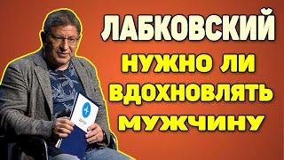 Михаил Лабковский — Нужно ли вдохновлять мужчину, чтобы он был богатым и успешным?