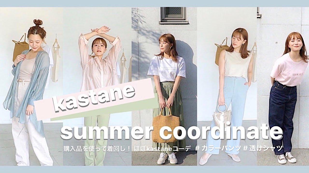 【夏の購入品】ほぼkastaneコーデネート♡購入品を紹介します