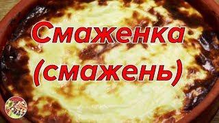 Смаженка (смажень). Белорусская кухня.  Просто, вкусно, недорого.