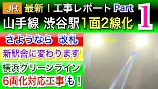 JR山手線:渋谷駅1面2線化工事レポートPart1。