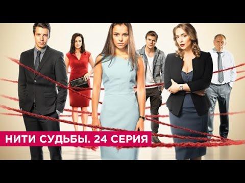 Нити судьбы 24 серия смотреть бесплатно