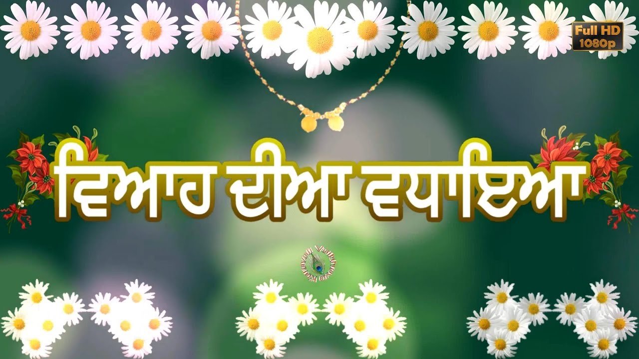 happy anniversary in punjabi