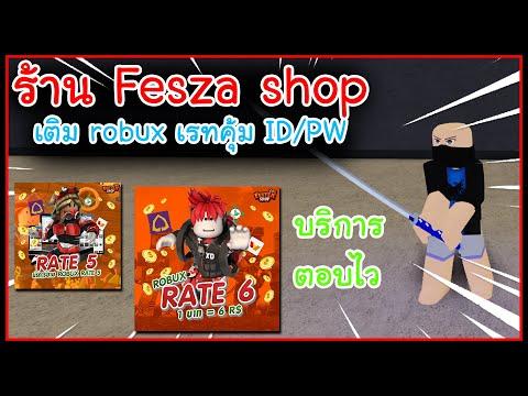 ROBLOX - Fesza shop ร้านเติมโรบัคเรทคุ้ม !!! 5-6-7 !!! สุ่มสีในโรกูลได้สีดำ ?