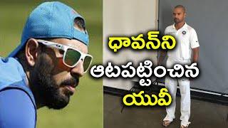 India Vs Sri Lanka: Yuvraj Singh trolls Shikhar Dhawan   Oneindia Telugu