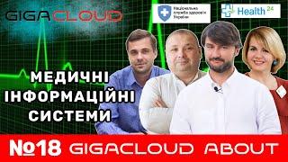Електронна медицина в Україні, частина перша - ставимо діагноз