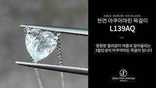 [3월탄생석] 천연원석 천연 아쿠아마린 L139AQ 목…