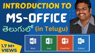 MS-OFFICE - INTRODUCTION (in telugu) / ఎంస్ ఆఫీస్ ఇంట్రడక్షన్