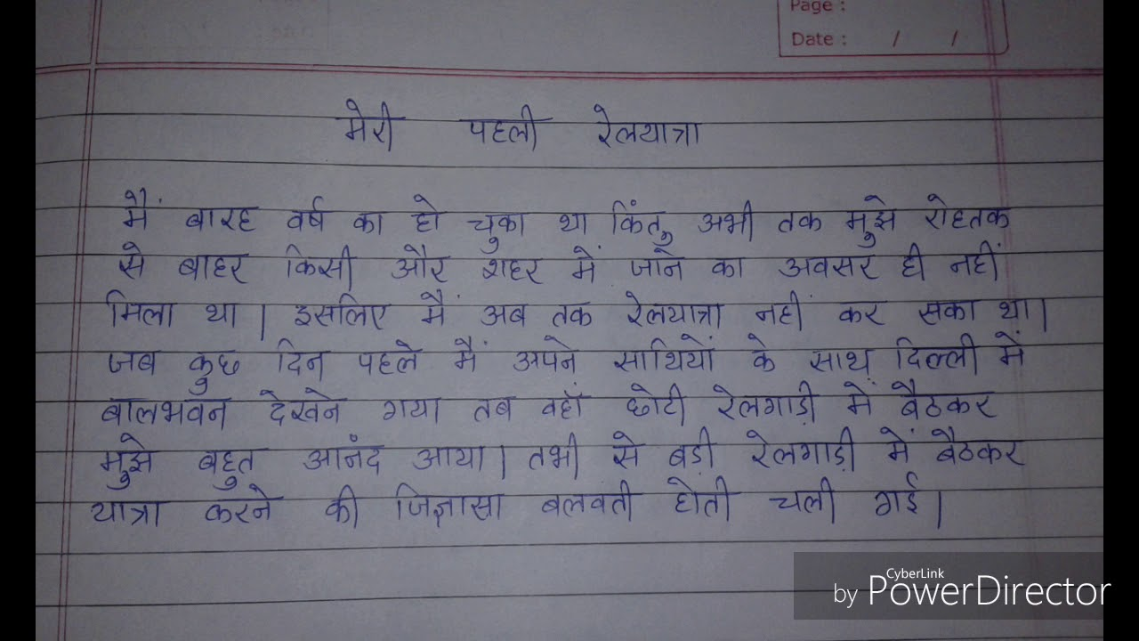 essay on train in hindi for class 2