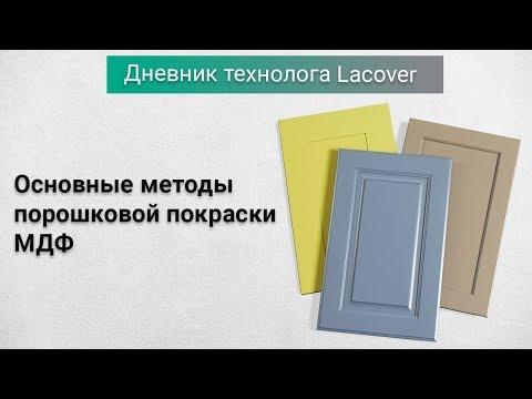 Дневник технолога Lacover. Выпуск 5: Порошковая покраска МДФ