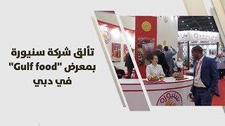 """تألق شركة سنيورة بمعرض """"Gulf food"""" في دبي"""