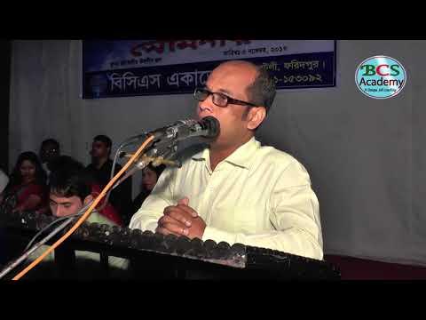 Career planning Speech by H  M  Mahbub alam, Lecturer, Mathematics, Govt  Rajendra College, Faridp