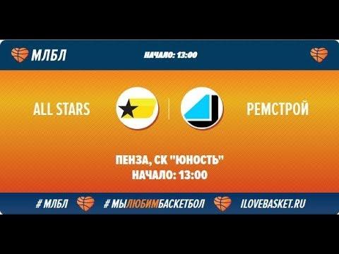 All stars - Ремстрой 3 четверть