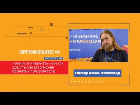 Александр Исавнин: «Ключи от интернета» или как сделать DNS безопаснее | CryptoInstallFest 5