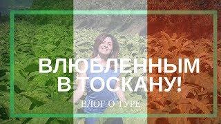 видео Италия - туры в Тоскану