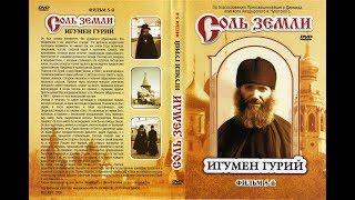 Ф5. Соль Земли.Фильм 5-ый. (Игумен Гурий)Он говорил, что падение духовенства свершилось.