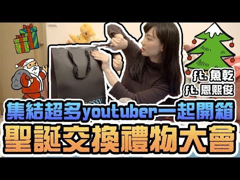 【Sandy】跟超多Youtuber交換聖誕禮物!這個題目也太厲害了吧?! ft.恩熙俊/魚乾/解婕翎/6tan/阿傑/菜喳/misa米砂/酷炫/邰哥