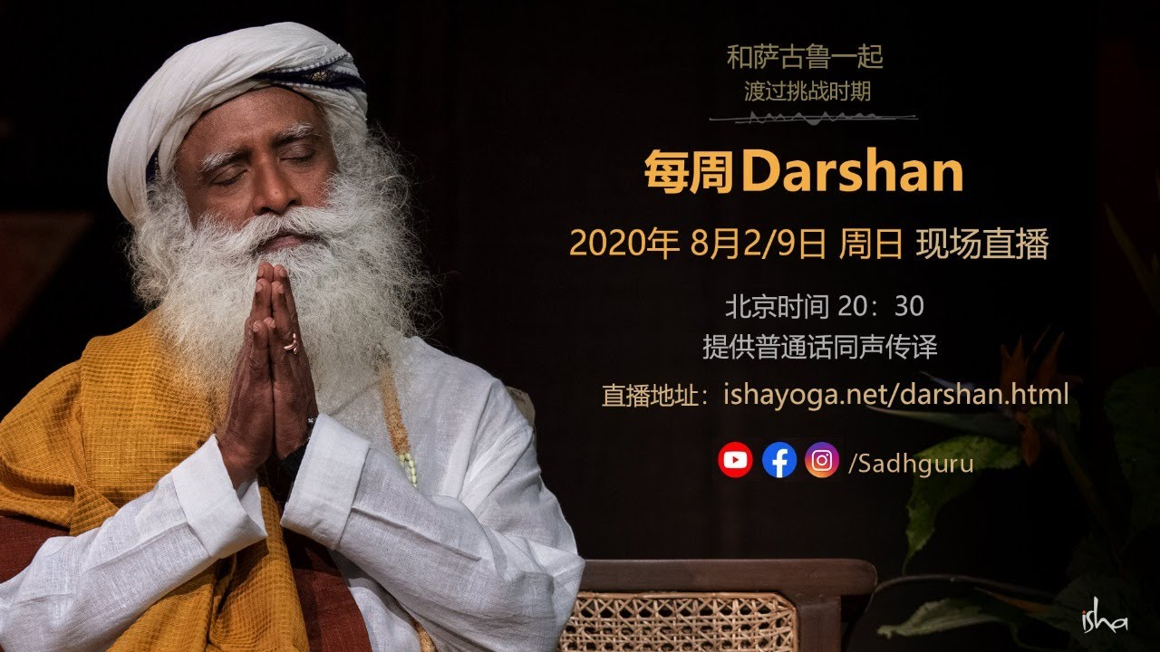 萨古鲁每周Darshan(达显) 2020年8月9日 北京时间20:30 普通话同声传译