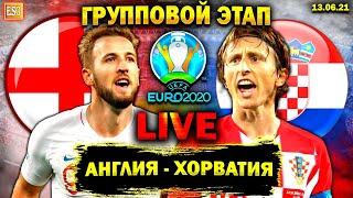 Англия 1 0 Хорватия Евро 2020 1 й тур Прямая трансляция Смотрим футбол
