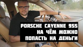 Porsche Cayenne 2002-2006 V8 4.5 без пневмы, на чём можно попасть после покупки