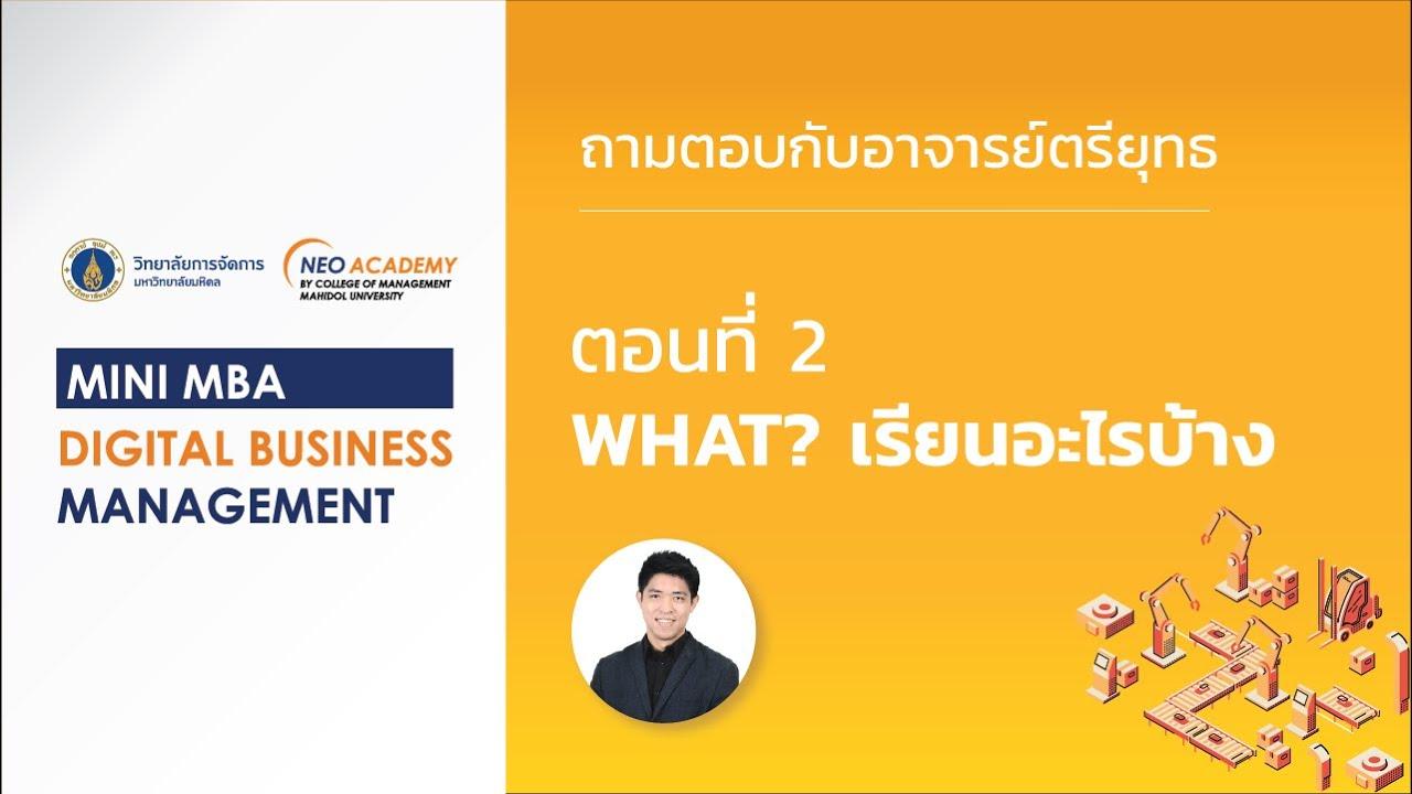 อยากเรียน Mini MBA - Digital Business Management ต้องรู้! | ตอนที่ 2 เรียนอะไร?