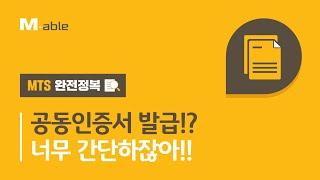 [MTS 완전정복]공동인증서 발급!? 너무간단하잖아!! screenshot 2