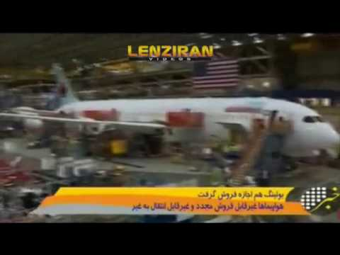 United States authorized Boeing to sell passenger planes to Iran