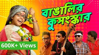 বাঙালির কুসংস্কার ও মা | Bengali Mothers and Superstitions | Kali Puja Special | Subtitled