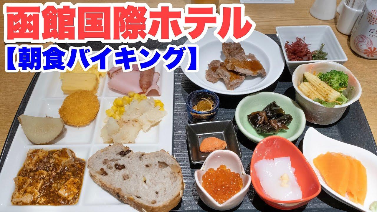 【朝食バイキング】函館国際ホテル。函館の海鮮・中華・洋食など。ステーキもあって、GoToトラベル利用で朝食込み6000円!広い温泉もあって最高でした【4K】