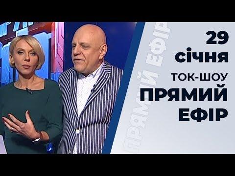 """Ток-шоу """"Прямий ефір"""" від 29 січня 2020 року"""