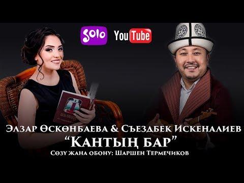 Элзар Осконбаева Съездбек Искеналиев - Кантын бар Жаны