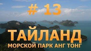 видео Что посмотреть на острове Самуи? Таиланд