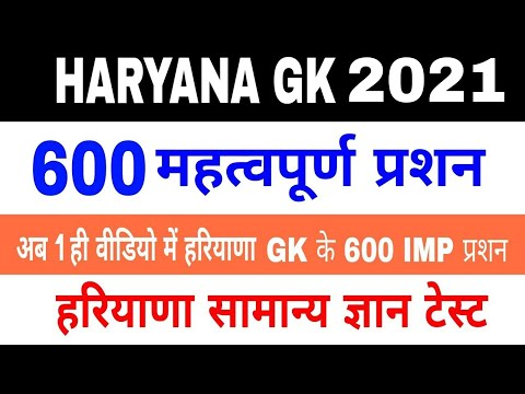 Top 600 Haryana Gk Question_most important haryana gk question_for all hssc Exam in hindi thumbnail