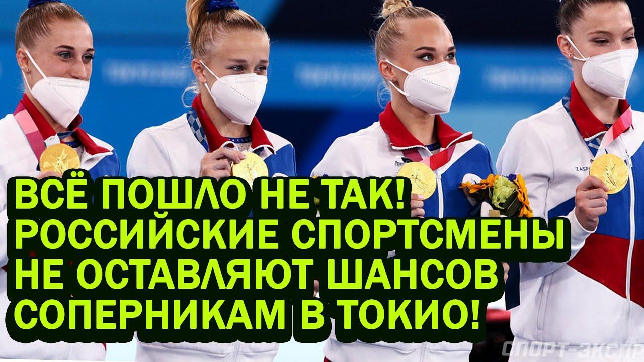 Всё пошло не так! Запад в бeшeнствe! Российские спортсмены не оставляют шансов соперникам в Токио
