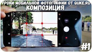 КОМПОЗИЦИЯ - УРОКИ МОБИЛЬНОЙ ФОТОГРАФИИ ОТ QUKE.RU (Samsung Galaxy S8 camera test)